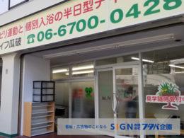 リ・ライフ瓜破店-店舗改装による店外サインの取付施工のアイキャッチ画像