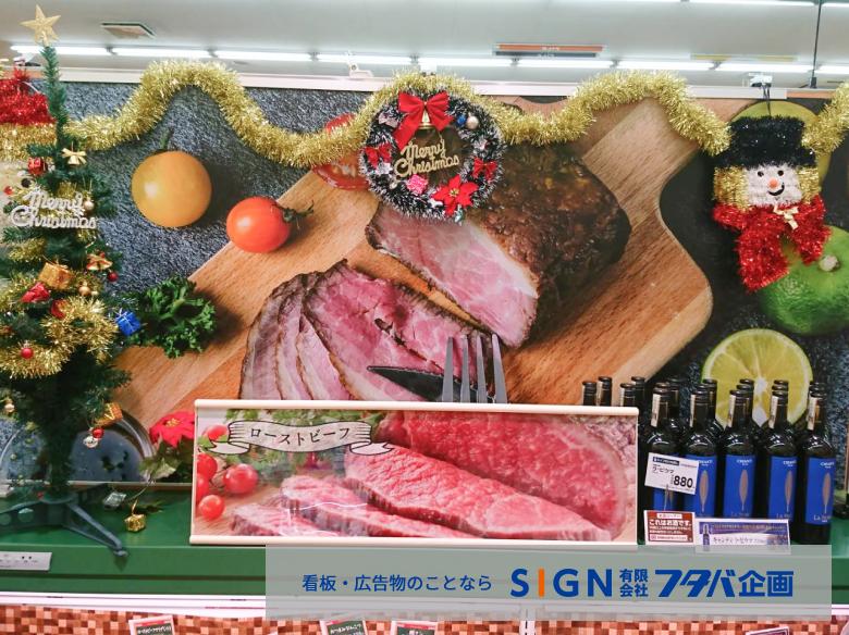 店外・店内装飾 スーパーマーケット 店舗冷蔵ケース端への写真演出施工