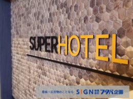 ホテル入り口に掲げたアクリル看板