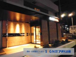 店舗内外のサイン製作施工事例 スーパーホテル長泉・沼津インター様のアイキャッチ画像