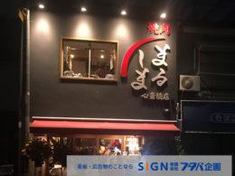 焼き肉店外壁への店名ロゴ取り付け事例