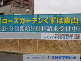 分譲住宅建設予定地への横断幕取り付け