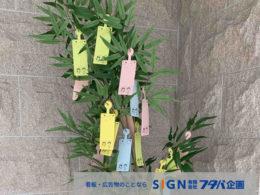七夕資材~季節・イベント装飾のアイキャッチ画像