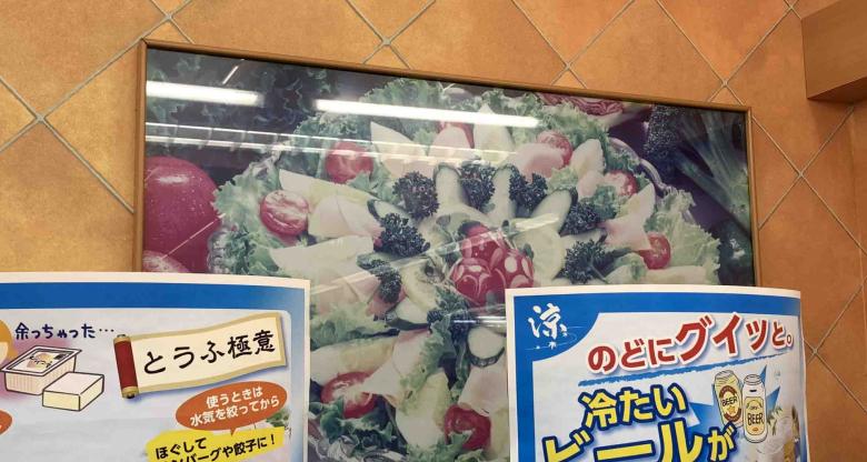スーパーマーケットオープン当初の色褪せた写真