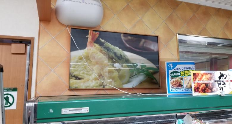 入れ替えたからっと揚がった天ぷらの写真