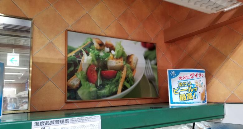 入れ替えたシーザーサラダの写真