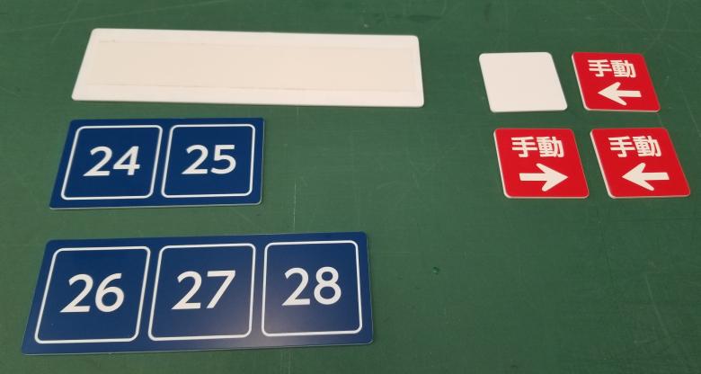 アクリル2層板を用いた番号札