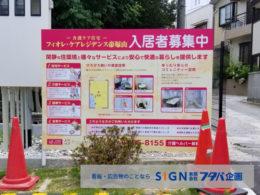 介護住宅の玄関先パネルと立て看板の施工のアイキャッチ画像