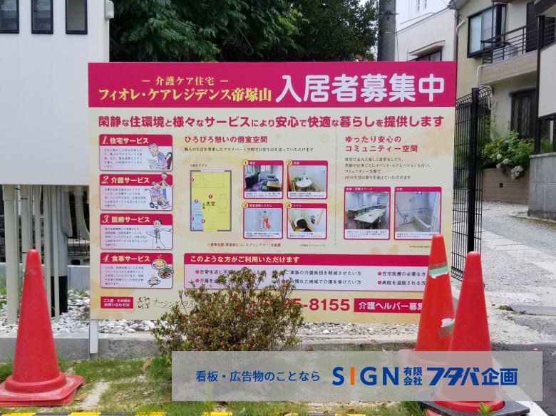 介護住宅の玄関先パネルと立て看板の施工