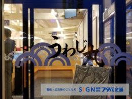 新しくオープンする「回転寿司うわじ丸」様のサイン施工事例のアイキャッチ画像