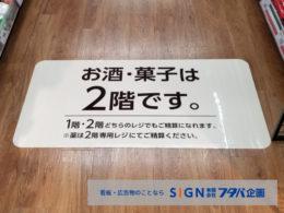 スーパーマーケット お客様へのお知らせ周知サイン施工のアイキャッチ画像