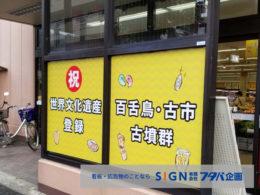 スーパーマーケット入口シートの施工のアイキャッチ画像