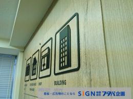 不動産会社新オフィス開設に伴う看板製作設置