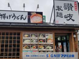 増税にあたり価格表記対応【讃岐製麺 大阪・名古屋】のアイキャッチ画像