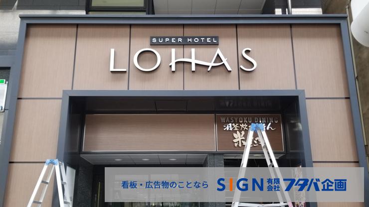 スーパーホテル西本町プレミアムサイン取付前