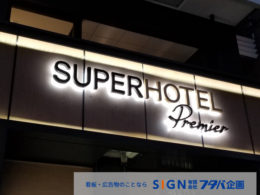 スーパーホテル西本町 プレミアムサイン取付