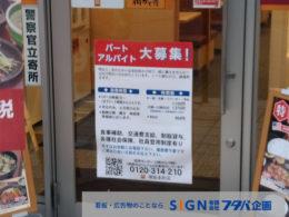アルバイト・パート募集ポスター制作j事例