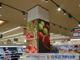 スーパーマーケット農産売場強化タペストリーのアイキャッチ画像