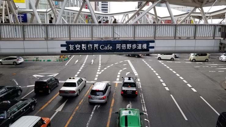阿倍野区のシンボル、阿倍野歩道橋へパートナー企業「友安製作所株式会社」のシールを貼施工完了