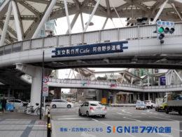 ネーミングライツ阿倍野歩道橋