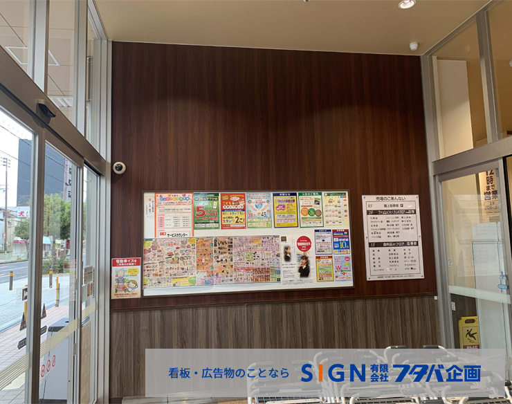 スーパーマーケット 入口壁面シート貼り替え