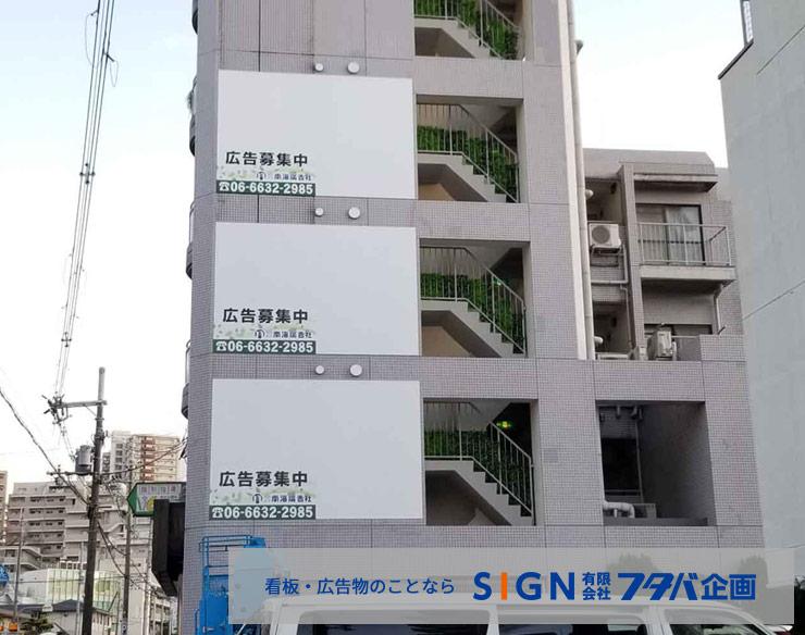 ビル壁面 貸広告用看板パネルの取付け事例紹介のアイキャッチ画像