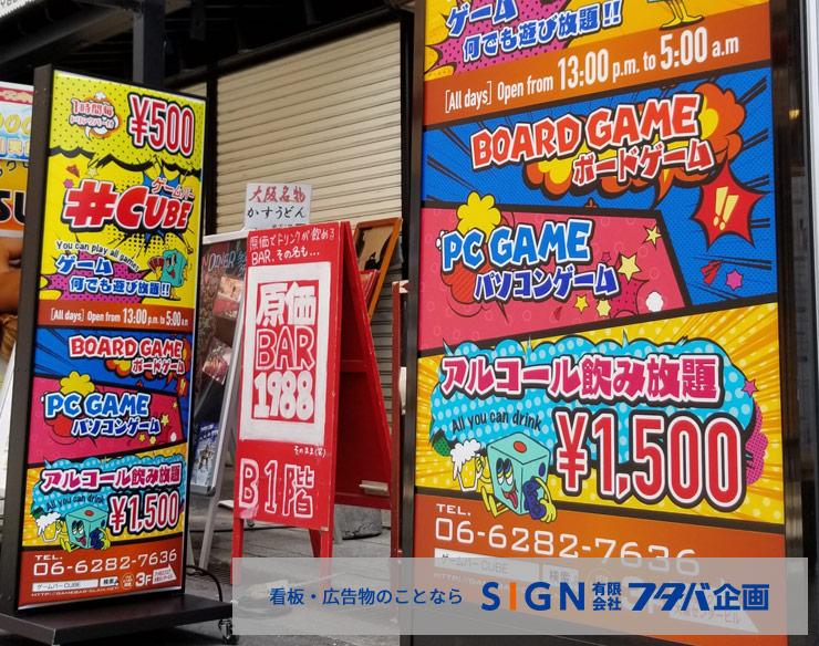 心斎橋ゲームバーの施工例【ゲームバーCUBE】のアイキャッチ画像