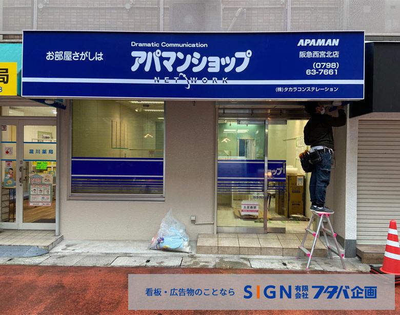 アパマンショップ阪急西宮北店のアイキャッチ画像