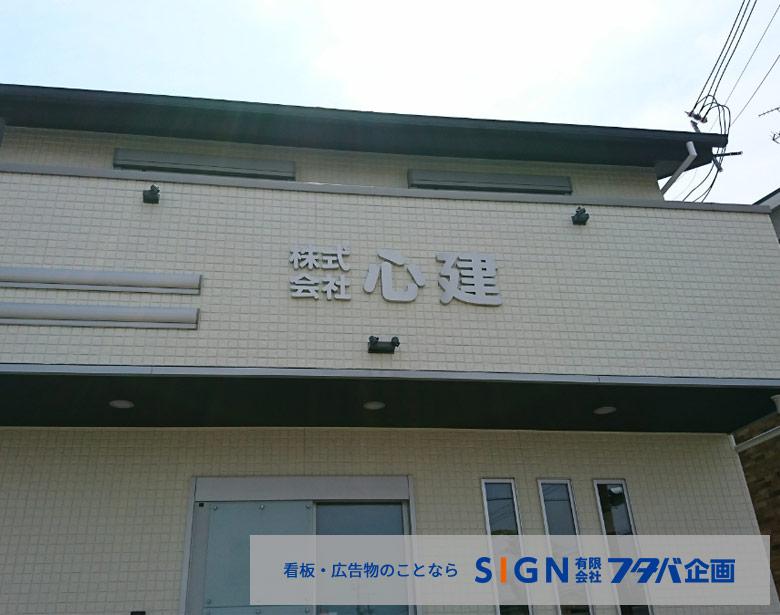 切文字サイン壁面取付け事例紹介のアイキャッチ画像