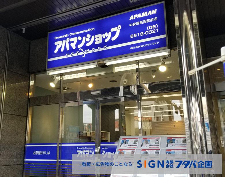 賃貸不動産チェーン店リフレッシュ工事のアイキャッチ画像