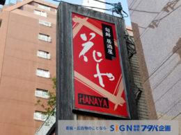 居酒屋【花や】パネル・電飾看板リニューアルのアイキャッチ画像