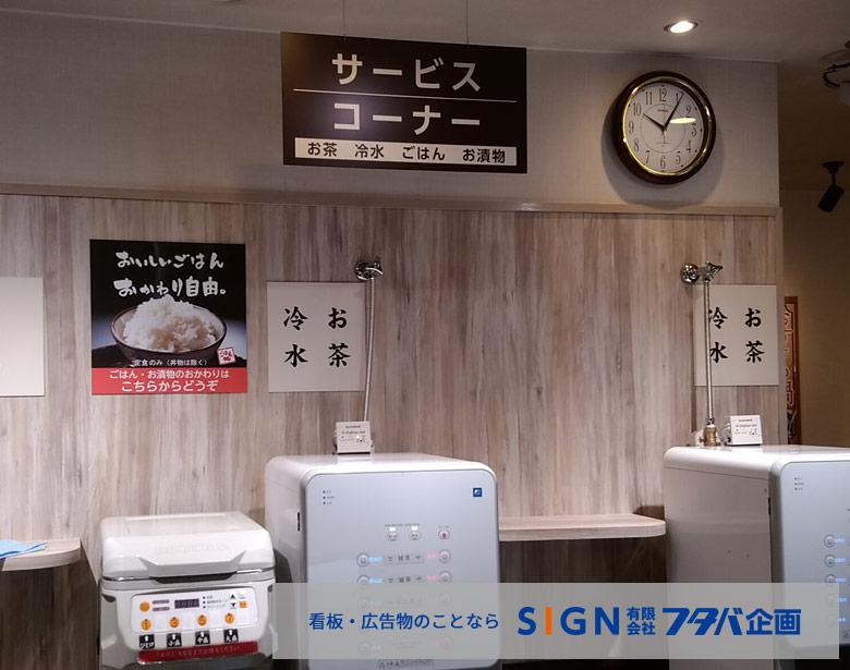 店内サイン追加施工事例のアイキャッチ画像