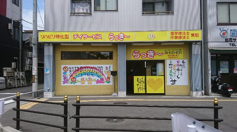 黄色が主体の看板が街のランドマークとなりました