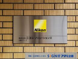 ニコン京都 社名看板取付のアイキャッチ画像